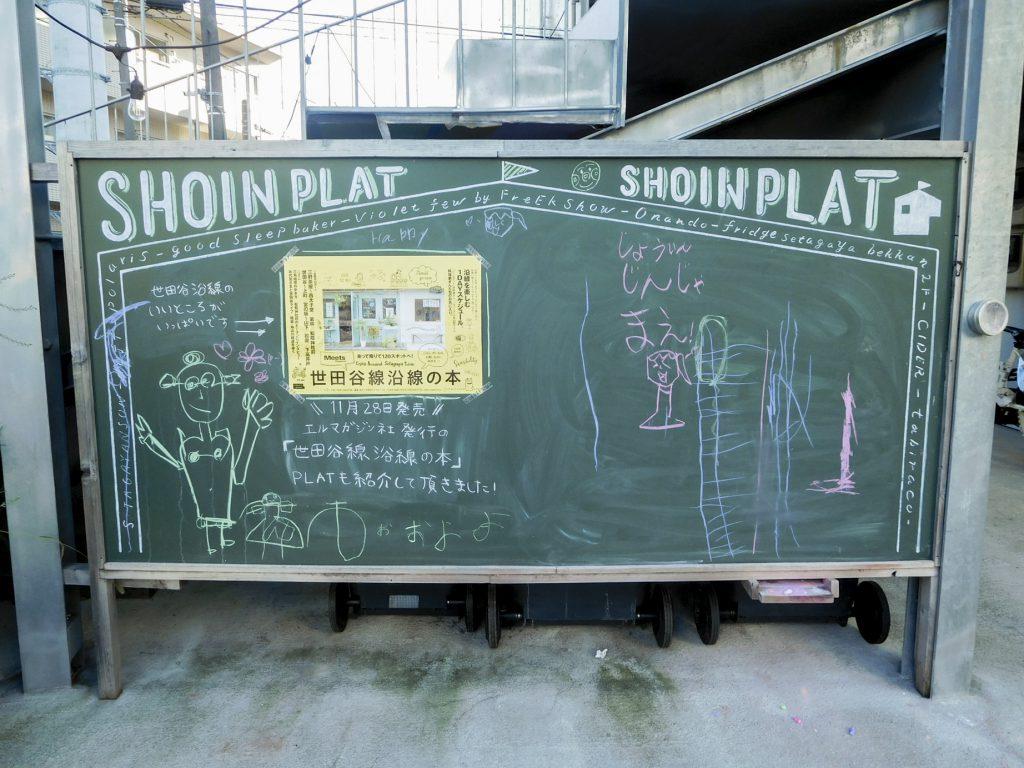 地域の方が書いていってくれる黒板。