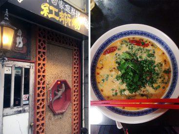 近所にある銘店「紅蜥蜴」の看板メニュー担々麺。香りとコクがすごい。
