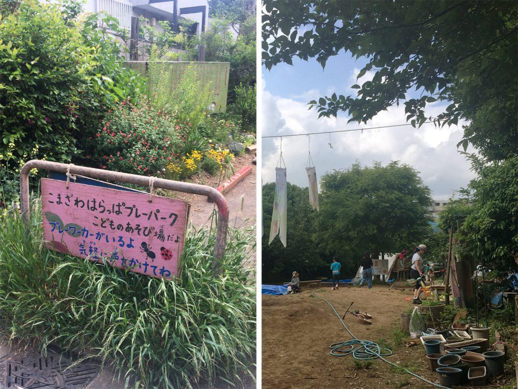 駒沢には実は、大小さまざまな公園があるのです。