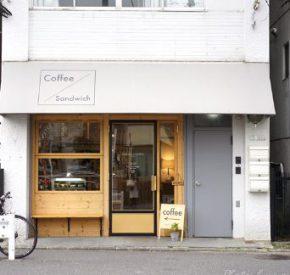 近所の美味しいコーヒー屋さん
