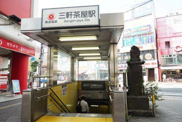 三軒茶屋駅から8分ほど歩きます