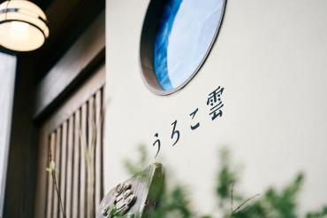 世田谷駅の日本の心。